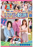ウブちらGET vol.8 街角素人っ娘にパンチラ見せてとリアル軟派! 17人 b369adec00595のパッケージ画像