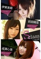 S-class 伊東美姫 前田陽菜 成瀬心美 vol.16