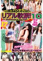 ウブちらGET vol.10 街角素人っ娘にパンチラ見せてとリアル軟派! 17人