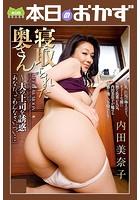 寝取られた奥さん 夫の上司を誘惑 内田美奈子 本日のおかず