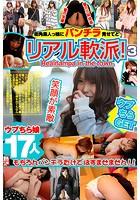 ウブちらGET vol.3 街角素人っ娘にパンチラ見せてとリアル軟派! 17人