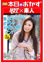 東京シロウトめちゃ可愛い娘ナンパ 4人 本日のおかず b369adec00885のパッケージ画像