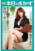 セックスカウンセラー翔田千里の性感クリニック 本日のおかず