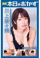川上奈々美SPECIAL vol.4 奈々美のお下品なエッチ見てください編 本日のおかず