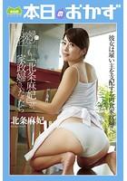 家政婦のイイなり もし「北条麻妃」が、家政婦さんだったら 本日のおかず b369adec00931のパッケージ画像