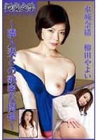 艶蜜交際 隣人妻との熟密な関係 水城奈緒 柳田やよい b369adec00941のパッケージ画像