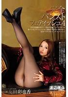 完全パンストフェティッシュ vol.4 友田彩也香 b369adec00944のパッケージ画像