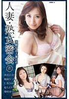 人妻・熟女密会 端麗なる人妻たち b369adec00950のパッケージ画像