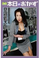 総務課のオンナ豊満キャリアOLの逆セクハラ 庵叶和子 本日のおかず
