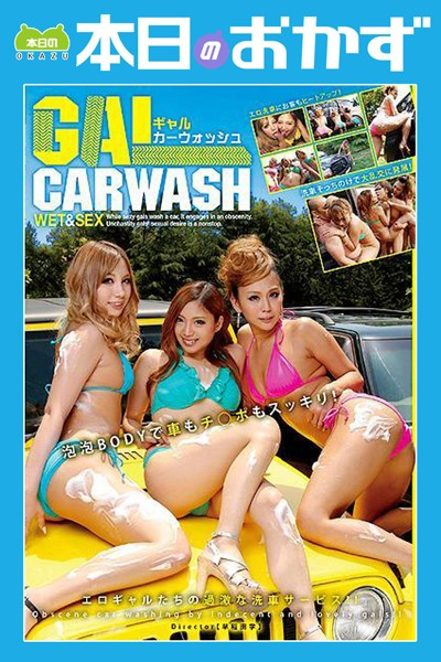 GAL CARWASH WET&SEX ギャ...