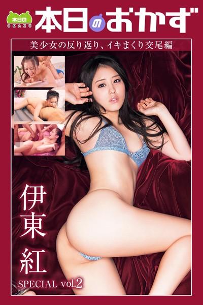 伊東紅 SPECIAL vol.2 美少女の反り返り、イキまくり交尾編 本日のおかず