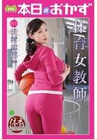 体育女教師 沢村麻耶 本日のおかず