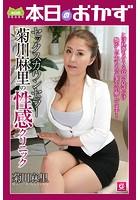 セックスカウンセラー菊川麻里の性感クリニック 本日のおかず