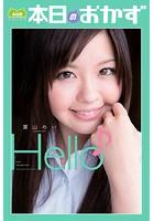 Hello 葉山めい 本日のおかず b369adec01474のパッケージ画像