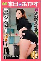 総務課のオンナ美尻美脚キャリアOL 大嶋しのぶ 本日のおかず b369adec01481のパッケージ画像