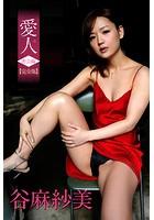 谷麻紗美 愛人 <密会編>完全版 b369adec01485のパッケージ画像