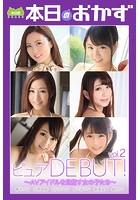 ピュアDEBUT! vol.2 AVアイドルを目指す女の子たち 本日のおかず