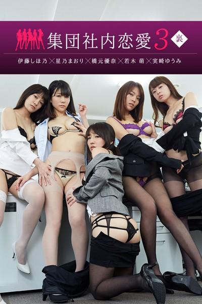 集団社内恋愛 3 <裏>