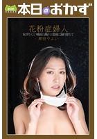 花粉症婦人 恥ずかしい唾液と鼻汁と愛液に溺れ堕ちて 柳田やよい 本日のおかず b369adec01749のパッケージ画像
