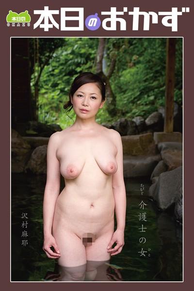 たびじ 介護士の女 沢村麻耶 本日のおかず
