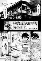 ○○でもゆきんこ(単話)