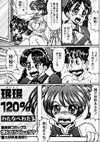 みんみん120%(単話)