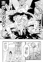 恋のどれい(単話)