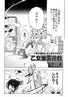 乙女幽霊遊戯(単話)