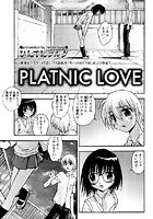 PLATNIC LOVE(単話)