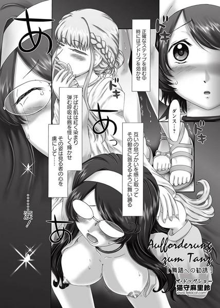 Aufforderung zum Tanz(舞踏への勧誘) ザ・ドッグショー 第十三話