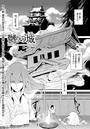 嬲りの城〜妖女たちの慰みものに使われる性玩美童〜(1)
