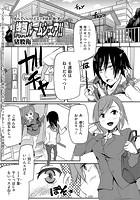 拷問ルームシェア!! 〜住んでいいけどエッチはお・あ・ず・け〜(単話)