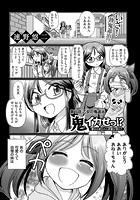 鬼イカせっ!? 孕ませオニから子宮を守れ!! (1)