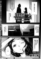 淫獄ゲーム(単話)