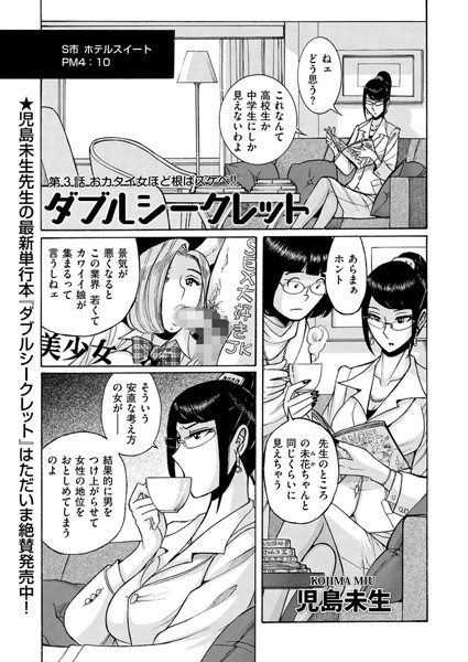 ダブルシークレット (3)