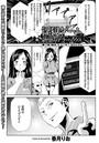 淫獄ゲーム (7)