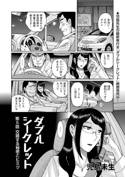ダブルシークレット (5)