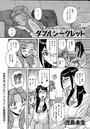 ダブルシークレット (8)