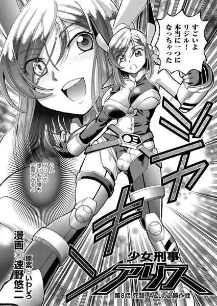 少女刑事アリス (8) 死闘! AとLの必勝作戦