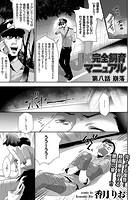 JK完全飼育マニュアル(単話)