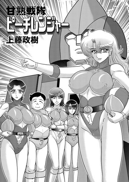 甘熟戦隊ピーチレンジャー