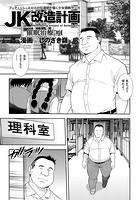 JK改造計画(単話)