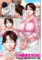 ドM奥様生贄日記(単話)