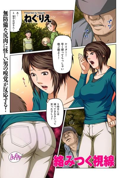 熟女のエロ漫画を楽しめるアダルトコミック人気作品を厳選紹介