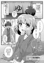 スーパー男の娘銭湯(単話)