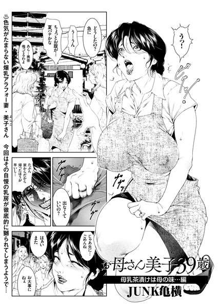 お母さん美子39歳(単話)
