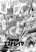 神騎エストレイヤII(単話)