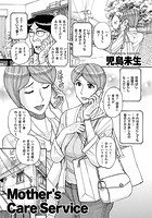 Mother's Care Service(単話)