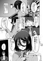 アキラくんは俺の嫁?(単話)