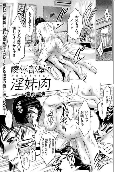 【輪姦 エロ漫画】凌辱部屋の淫妹肉(単話)